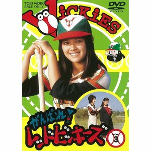匿名配送 DVD がんばれ! レッドビッキーズ 3 2DVD 東映ビデオ 林寛子 日吉としやす 4988101198894