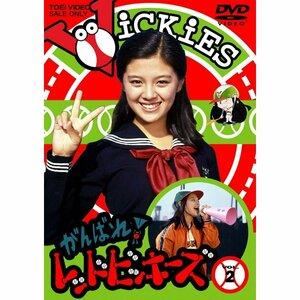 匿名配送 DVD がんばれ! レッドビッキーズ 2 2DVD 東映ビデオ 林寛子 日吉としやす 4988101198887