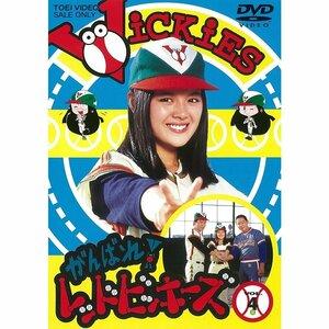 匿名配送 DVD がんばれ! レッドビッキーズ 4 2DVD 東映ビデオ 林寛子 日吉としやす 4988101198900