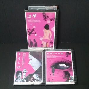 エロス番長 ユダ ともしび 片目だけの恋 DVD レンタル落ち
