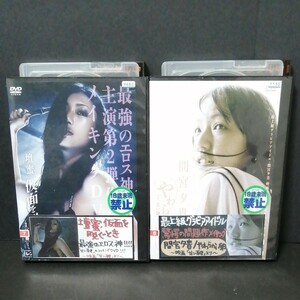 檀蜜 間宮夕貴 甘い鞭のメイキング2枚セット DVD レンタル落ち