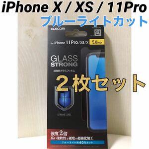 iPhoneX iPhoneXS iPhone11Pro 対応 超強靭ガラスフィルム ブルーライトカット 2枚セット エレコム iPhone X iPhone XS iPhone 11Pro