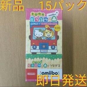 即日発送【新品】どうぶつの森 サンリオ amiibo カード 15パック サンリオキャラクターズ アミーボ アミーボカード コラボ