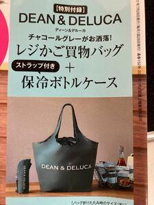 GLOW 8月号 DEAN&DELUCA レジかごバッグ&保冷ボトルケース ディーンアンドデルーカ  ディーン&デルーカ