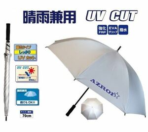 処分特価/新品 アズロフ 晴雨兼用 UVカット 超軽量 パラソル/AZ-UVPP-01-70 大判/70cm