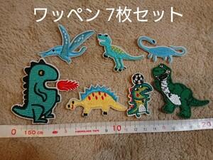 恐竜 アイロンワッペン 刺繍ワッペン アップリケ 7個 セット売り まとめ売り