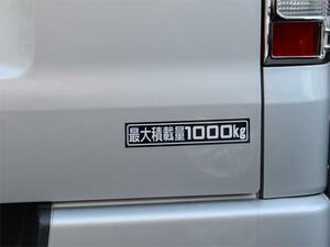 「最大積載量1000kg」マグネットステッカー(4)