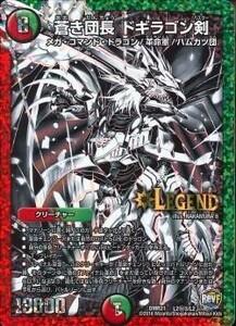 デュエマ DMR21 LEG L2 秘3 蒼き団長 ドギラゴン剣