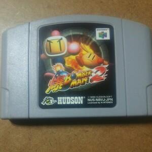 爆ボンバーマン2 ニンテンドー64 ソフト