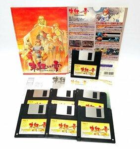 【同梱OK】 激レア / 英雄伝説IV / 朱紅い雫 / PC-9800 / PC-9821 / Windows 95 / レトロゲームソフト