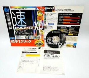 【同梱OK】 速Pack XP / 驚速 / パソコン高速化ソフト / ツール集 / Windows 98 / Me / 2000 / XP