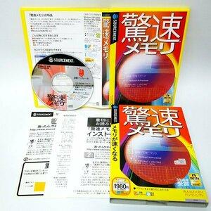 【同梱OK】 驚速メモリ / パソコン高速化ソフト / Windows XP / 2000 / Me / 98SE