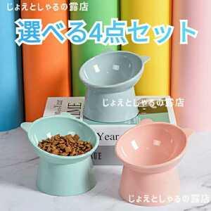 猫犬 フードボウル ペット用食器 おやつ 餌入れ 水やり 猫耳 4個 餌皿 キャットフード ドッグフード PVC 割れない 大きめ 可愛い