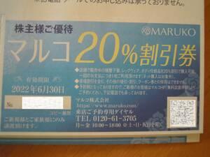マルコ 20%割引券