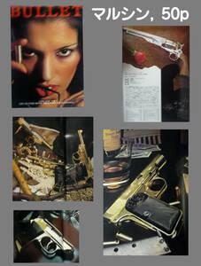 ●マルシン モデルガン カタログ 50ページ