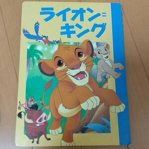 ライオンキング 絵本 ディズニー