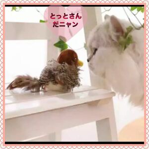 猫のおもちゃ 猫じゃらし 猫ちゃん大好き小鳥さん メロディとっとちゃん 囀ります