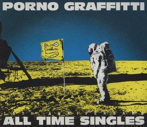 ポルノグラフィティ / PORNO GRAFFITTI 15th Anniversary ALL TIME SINGLES / 2013.11.20 / ベストアルバム / 通常盤 / 3CD / SECL-1435-7