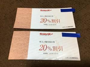 シダックス SHIDAX 株主優待割引◆ホテル・ワリーリーヒル関連施設20%割引券 2枚 ◆期限2022.3.31