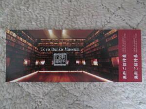 東洋文庫ミュージアム Toyo Bunko Museum 無料ご招待券(2回観賞分)。