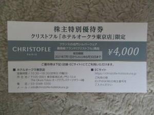 OAKキャピタル株主優待 クリストフル 「ホテルオークラ東京店」限定  4000円券