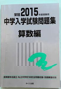 【中学受験】中学入学試験問題集 算数編