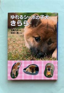 【読書感想文課題図書】ゆれるしっぽの子犬 きらら