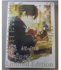赤髪の白雪姫 20巻 ドラマCD付き特装版 CDのみ