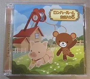 ロンハールーム DJCD 全部入り5★諏訪部順一 石川英郎
