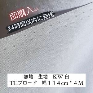 生地 無地 KW 白 T2100 TCブロード 幅114cm*4M