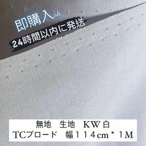 生地 無地 KW 白 T2100 TCブロード 幅114cm*1M