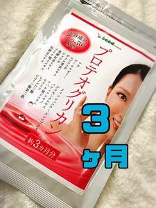 プロテオグリカン 3ヶ月分 美肌 エイジング 潤い ハリ ツヤ