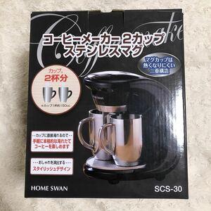 コーヒーメーカー 2カップ ステンレスマグ 新品 未使用