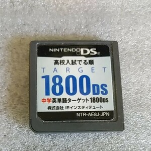 DSソフトターゲット 1800DS