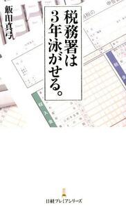 税務署は3年泳がせる。(日経プレミアシリーズ) ≪飯田真弓≫