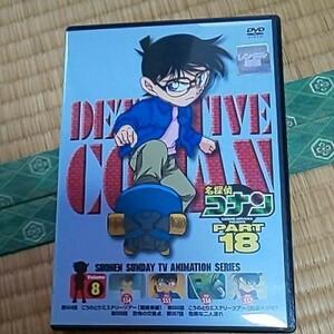 名探偵コナンpart18vol.8レンタル落ち 中古DVD
