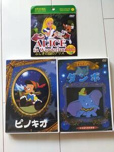ディズニー DVD3枚セット ふしぎの国のアリス ダンボ ピノキオ