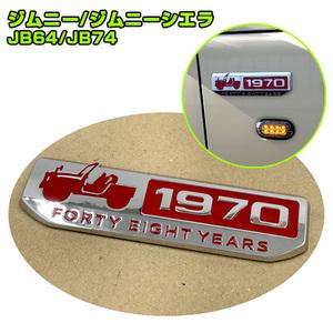 サイドエンブレム レッド アニバーサリー 1970 ジムニー/ジムニーシエラ JB64/JB74等に 汎用タイプ ブレイス/BRAiTH BJ-02
