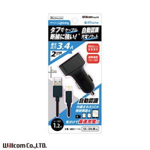 Lightning ストレートタフケーブル USB充電ソケット2口 1.2m 12V/24V車 車載充電器 USBポート シガーソケット ウイルコム DU34-TL100BK