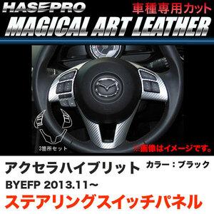 ...  кожа   рулевое управление  блок управления   Axela  гибрид  BYEFP  2013 .11  ~    Carbon  ключ  Сиденье   черный   Hasepuro  LC-SWMA8