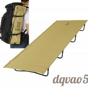 DOD 軽量ベッド バックパック コット キャンプ アウトドア ベッド 持ち運び 簡単 ツーリング ソロ キャンプ ベージュ