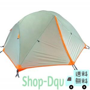 2人用 テント 軽量 コンパクト 設営簡単 初心者 キャンプ ツーリング 二重層 防災 初心者 ソロ 1人用 避難
