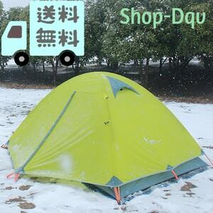 1人用~ 2人用 キャンプ テント ツーリング ソロ アウトドア レジャー 防災 避難 グリーン