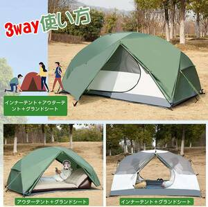 【グランドシート付属】広々使えるドーム型 2人用 テント ツーリング ソロキャンプ 1人用 二重層 軽量 コンパクト