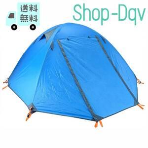 【初心者にオススメ!!】1人用~ 2人用 キャンプ テント ツーリング ソロ アウトドア レジャー 防災 避難 ブルー