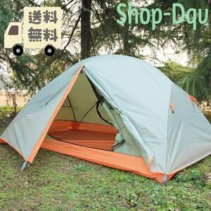 【他のキャンパーと被りづらい】1人用~ 2人用 キャンプ テント ツーリング ソロ アウトドア レジャー 防災 避難 ライトグリーン