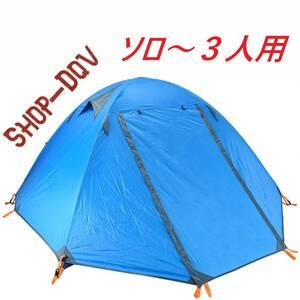 【3人用】キャンプ テント ツーリング ソロ 1人用 2人用 アウトドア レジャー 防災 避難 ブルー