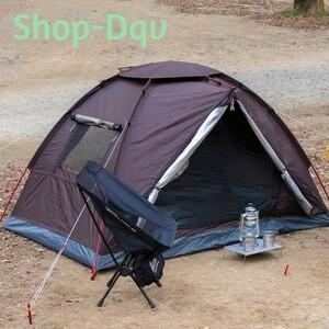 初心者にオススメ ツーリング テント 設営簡単 ソロ キャンプ テント 1~2人用 UVカット ダークブラウン