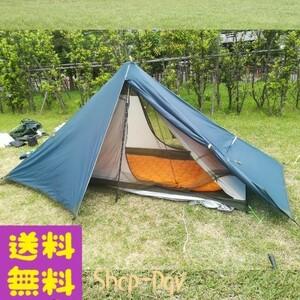 ツーリング ソロキャン テント 軽量 コンパクト 二重層 前室 1人 ソロ キャンプ アウトドア 登山