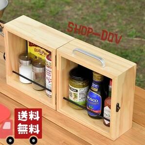 【小型】木製スパイスボックス アウトドア キャンプ BBQ キッチン 調味料 クッキング ツール ケース 収納